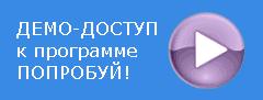 demo-dostup.png