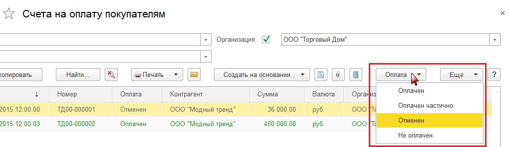 Как сделать чтобы заказчик оплатил 758